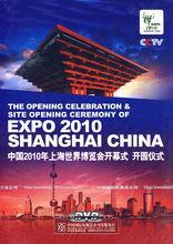 2010年上海世博會DVD