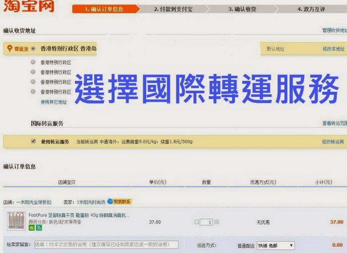 linkbucks怎么用_淘寶 國際 轉運 教學 順豐 中通海外 4PX遞四方速遞 自提點取貨 ...