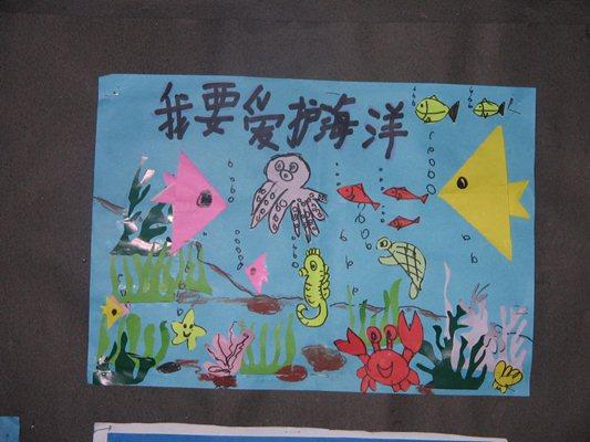 爱护海洋 - 绘画图片