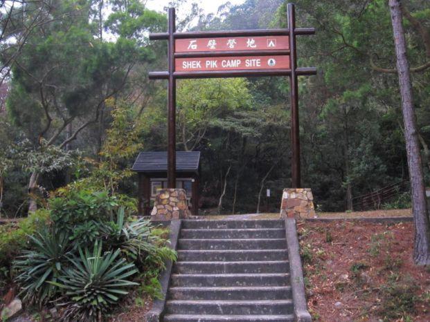 石壁露營營地