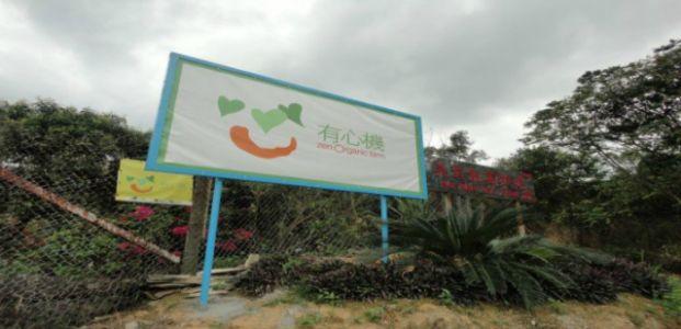 有心機 zen Organic farm