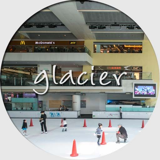 歡天雪地 Glacier Ice Skating Rink