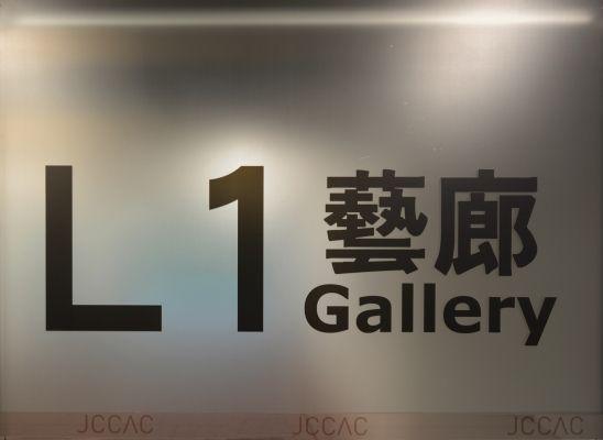 賽馬會創意藝術中心 (JCCAC)