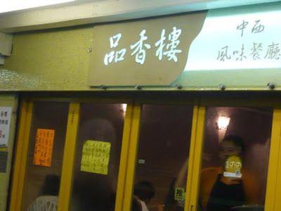 品香樓中西風味餐廳
