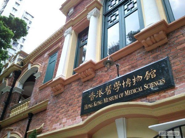 香港醫學博物館
