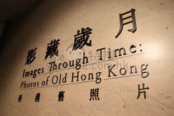 (已完結) 影藏歲月 ─ 香港舊照片展 (香港歷史博物館)