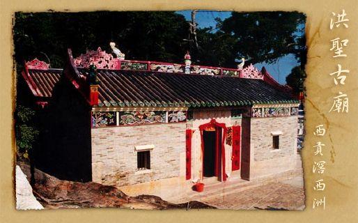 西貢滘西洲洪聖古廟