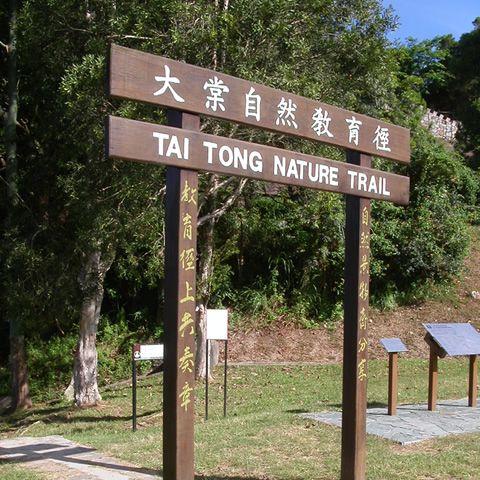 大棠郊野公園