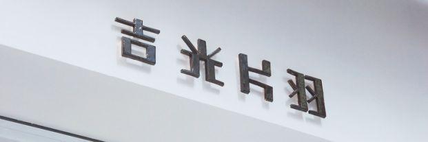 吉光片羽 (中環)