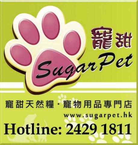(已搬遷) SugarPet 寵甜天然糧寵物用品專門店