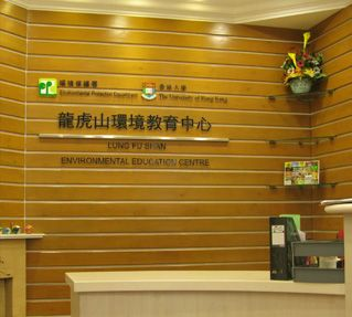 龍虎山環境教育中心