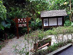 龍虎山郊野公園
