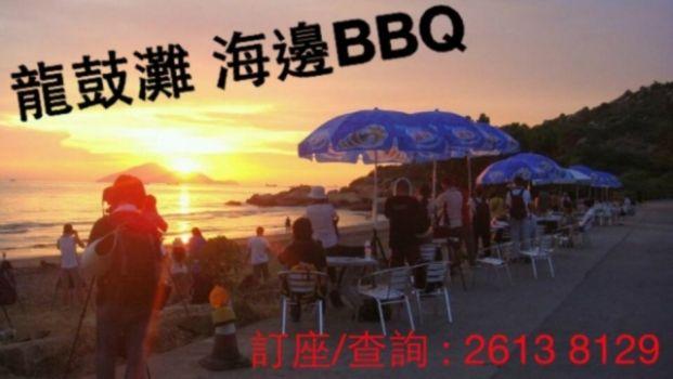 龍鼓灘海邊燒烤BBQ