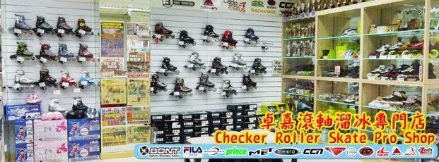 卓嘉滾軸溜冰專門店