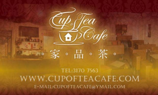 (已結業) 家 品茶 Cup of tea café