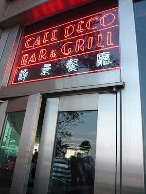 峰景餐廳 Cafe Deco (山頂店)
