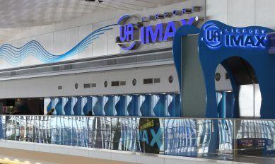 UA Cinemas (機場UA IMAX 影院)