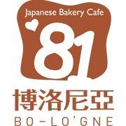 博洛尼亞 BO-LO'GNE Café & Bar (尖沙咀柯士甸道店)