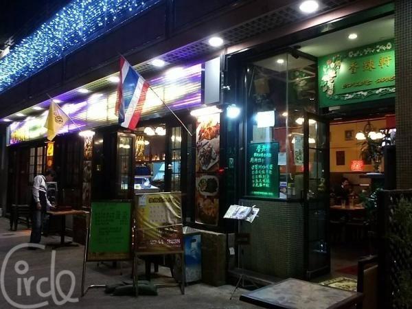 香辣屋 (元朗分店)