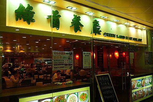 綠茵餐廳 (天水圍分店)