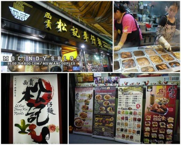 西貢松記車仔麵 Sai Kung Chung Kee Che Chai Noodle