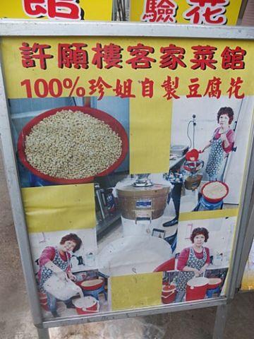 許願樓客家菜館 Wish House Hakka Chinese Restaurant