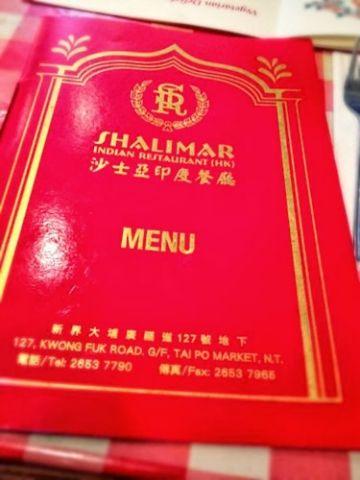 沙士亞印度餐廳 Shalimar Indian Restaurant (大埔分店)
