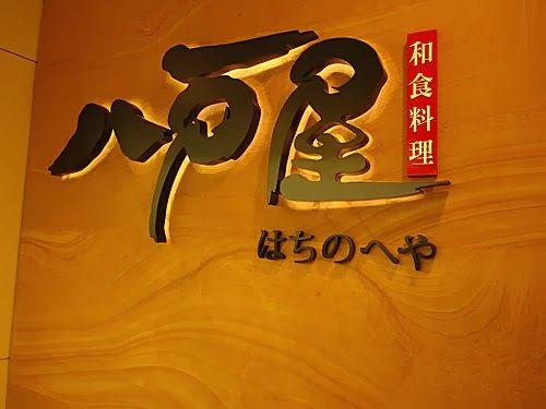 八户屋和食料理 Hachinoheya Japanese Restaurant (大埔店)