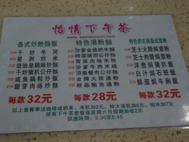 金禾閣餐廳
