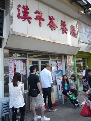 漢年茶餐廳