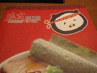 味吉拉麵館 Mikichi (沙田分店)