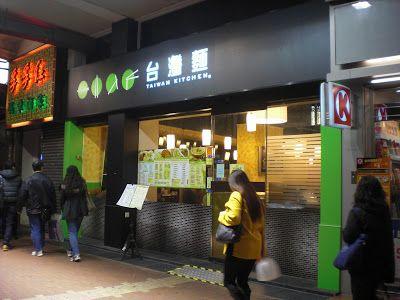 台灣麵 Tai Wan Kitchen (荃灣分店)