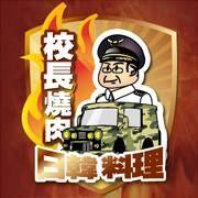 校長燒肉日韓料理