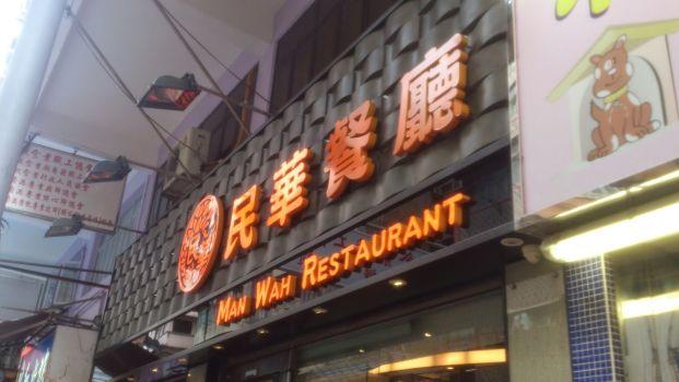 民華餐廳 Man Wah Restaurant