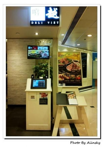 嚐越 Deli Viet (九龍灣店)