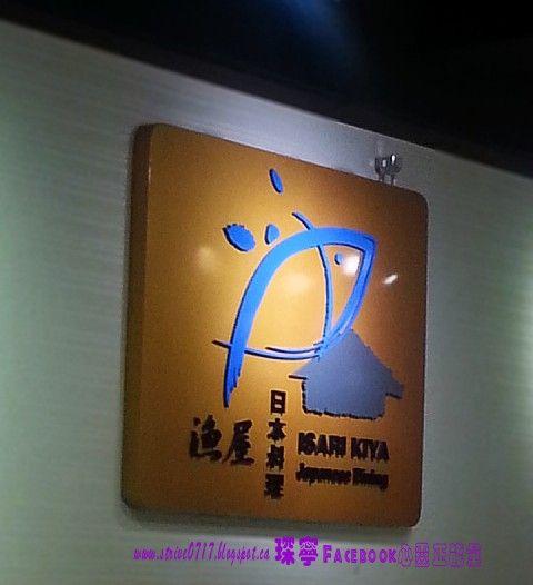 漁屋日本料理 (尖沙咀店)