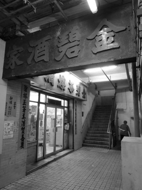 金碧酒樓 Kam Pik Restaurant