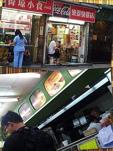 樂景快餐店 Lucky Snack House