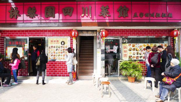 詠藜園四川菜館 (黃大仙店)