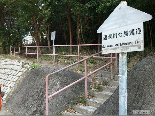 西灣炮台(晨運徑)