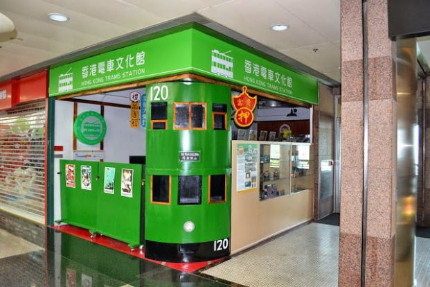 香港電車文化館 Hong Kong Trams Station