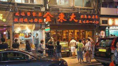 金東大小廚 Kam Tung Kitchen