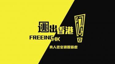 (已結業) 逃出香港 Freeing HK (觀塘店)