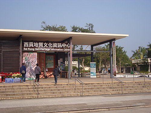 西貢地質文化資訊中心