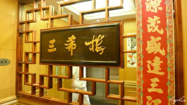 三希樓 San Xi Lou