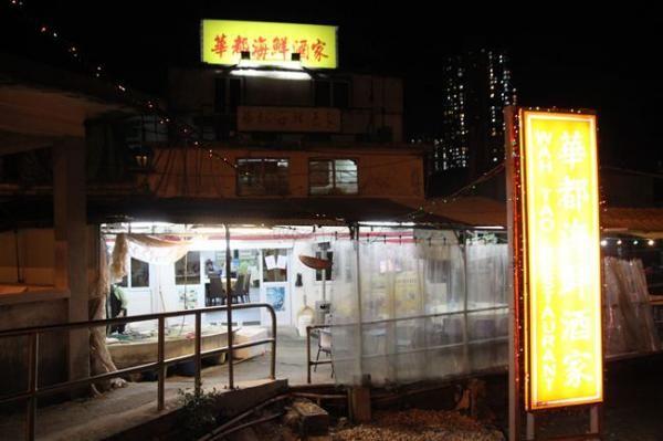 新華都海鮮酒家
