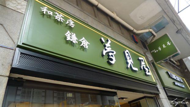 夢見屋 (上環店)