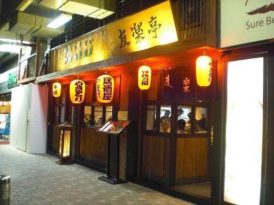 友樂亭爐端燒居酒屋 Yu Raku Tei Japanese Restaurant