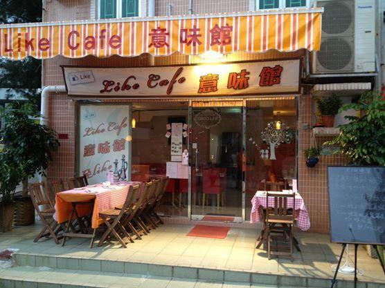 意味館 Like Cafe