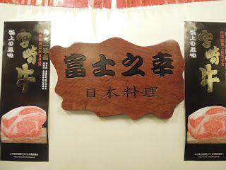 富士之幸日本料理 Fuji No Sachi Japanese Restaurant